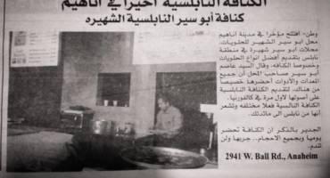 Al-Watan Newspaper
